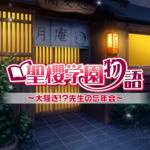 聖櫻学園物語